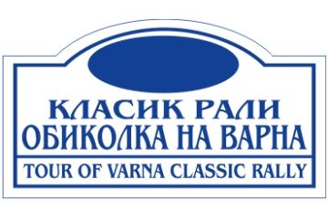 """Класик рали """"Обиколка на Варна"""""""